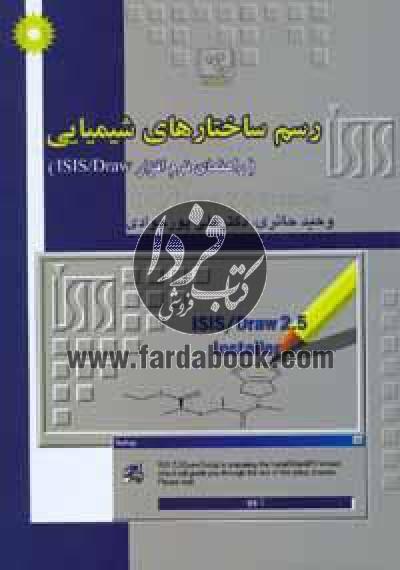 رسم ساختارهای شیمیایی (راهنمای نرم افزار ISIS/Draw)