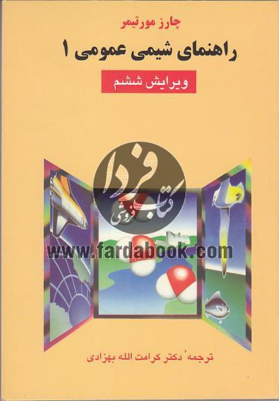 راهنمای شیمی عمومی (جلد اول)