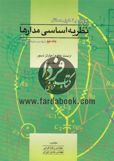 تجزیه و تحلیل مسائل نظریه اساسی مدارها (جلد دوم)