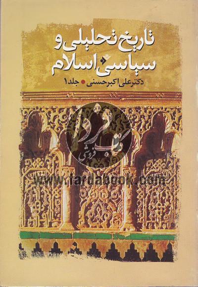 تاریخ تحلیلی و سیاسی اسلام ج1