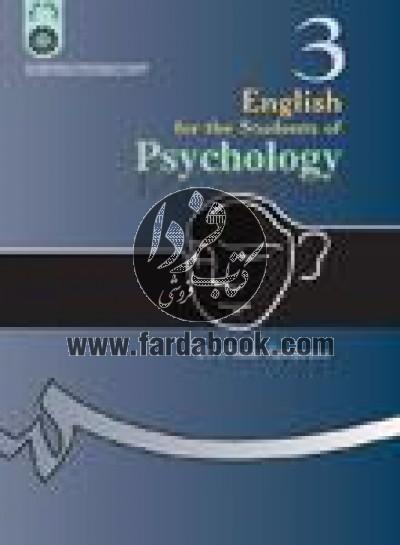 انگلیسی برای دانشجویان رشته روانشناسی (275)