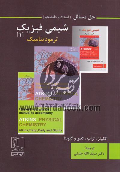 حل مسائل (استاد و دانشجو)شیمی فیزیک(1):ترمودینامیک