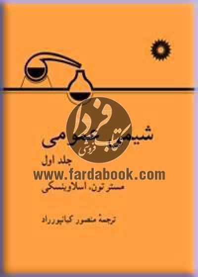 شیمی عمومی (جلد اول)