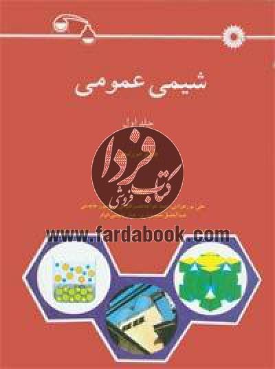 شیمی عمومی (جلد اول) ویراست ششم