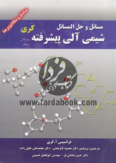 مسائل و حل المسائل شیمی آلی پیشرفته