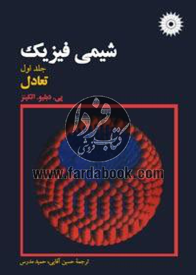 شیمی فیزیک (جلد اول: تعادل)