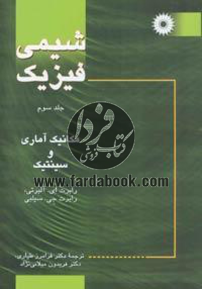 شیمی فیزیک (جلد سوم: مکانیک آماری و سینیتیک)