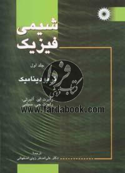 شیمی فیزیک (جلد اول: ترمودینامیک)