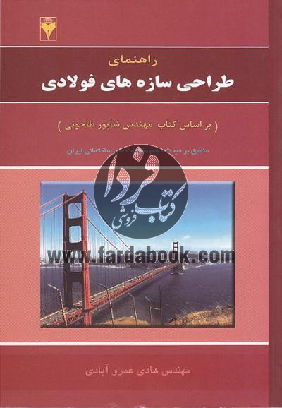 راهنمای طراحی سازه های فولادی (بر اساس کتاب مهندس شاپور طاحونی)