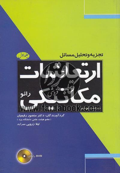 تجزیه و تحلیل مسائل ارتعاشات مکانیکی 1 (جلد اول)