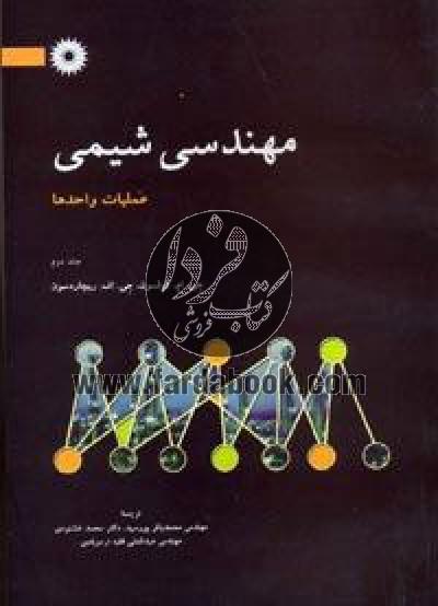 مهندسی شیمی (جلد دوم) عملیات واحدها