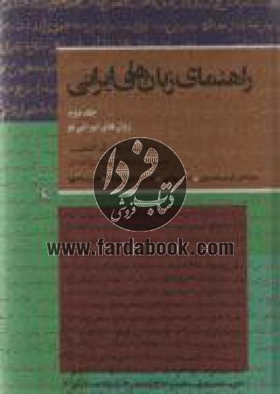 راهنمای زبانهای ایرانی(ج2)ققنوس