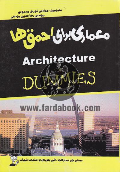 معماری برای احمق ها