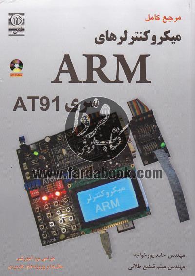 مرجع کامل میکروکنترلرهای ARM سری AT91