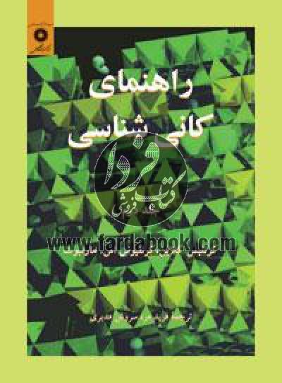 راهنمای کانی شناسی (جلد دوم)