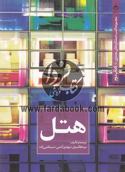 مجموعه کتب عملکردهای معماری کتاب دوم: هتل