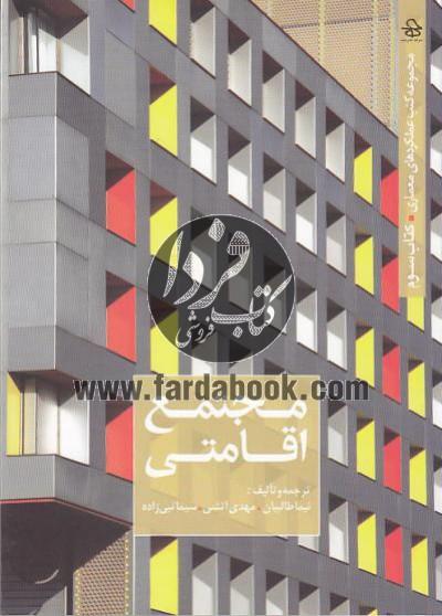 مجموعه کتب عملکردهای معماری کتاب سوم: مجتمع اقامتی