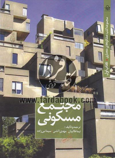 مجموعه کتب عملکردهای معماری کتاب اول: مجتمع مسکونی