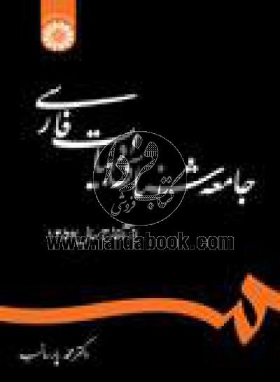 جامعهشناسی ادبیات فارسی از آغاز تا سال 1357(1243)