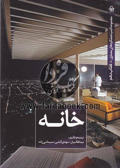 مجموعه کتب عملکردهای معماری کتاب دهم: خانه