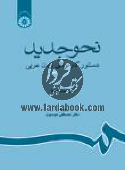 نحو جدید- دستور کاربردی زبان عربی(1189)