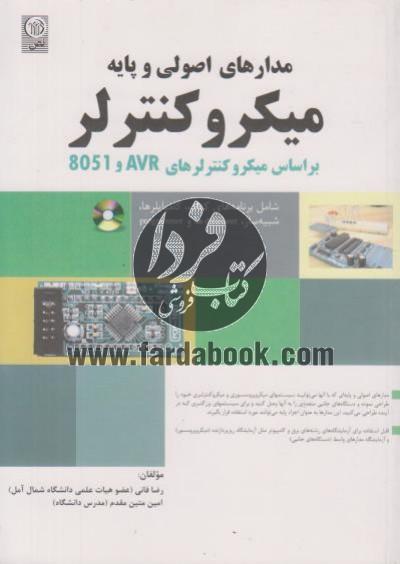 میکروکنترلرهای AVR   8051