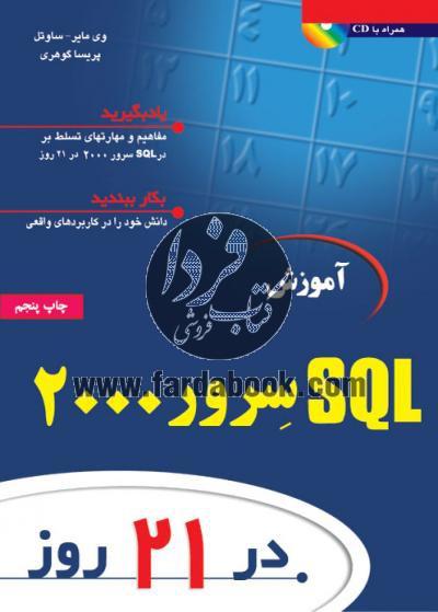 آموزش SQL سرور 2000 در21 روز