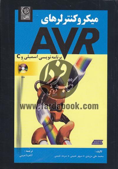 میکروکنترلرهای AVR