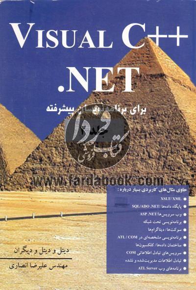 آموزش ویژوال C++.NET جلد دوم