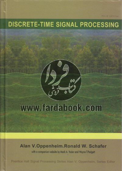 پردازش سیگنالهای گسسته در زمان / ویراست سوم (افست)