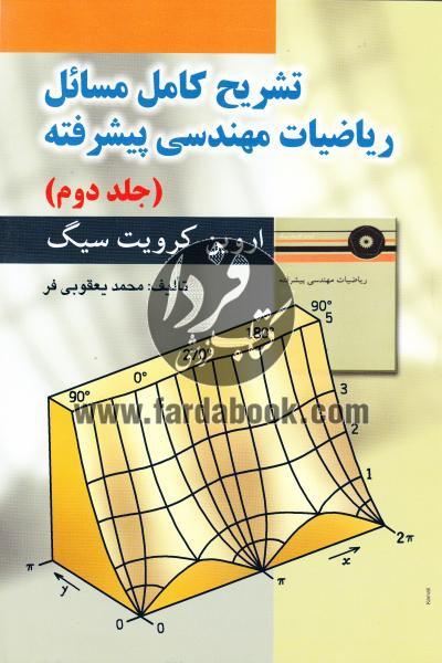 تشریح مسائل ریاضیات مهندسی پیشرفته (جلد دوم)