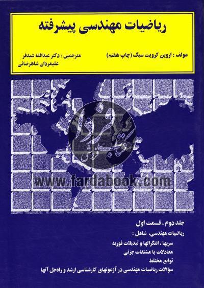 ریاضیات مهندسی پیشرفته - جلد دوم (قسمت اول)