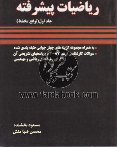 ریاضیات پیشرفته (جلد اول: توابع مختلط)