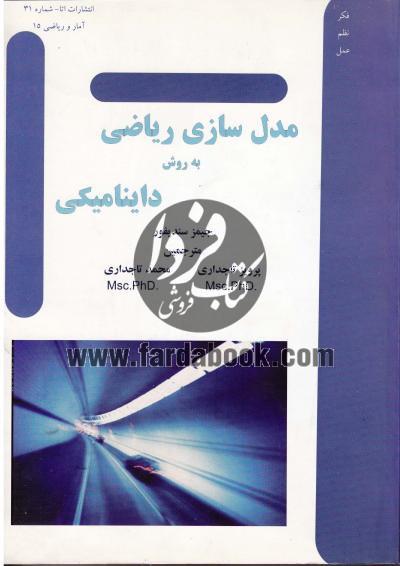مدل سازی ریاضی به روش داینامیکی (دو مجلد)