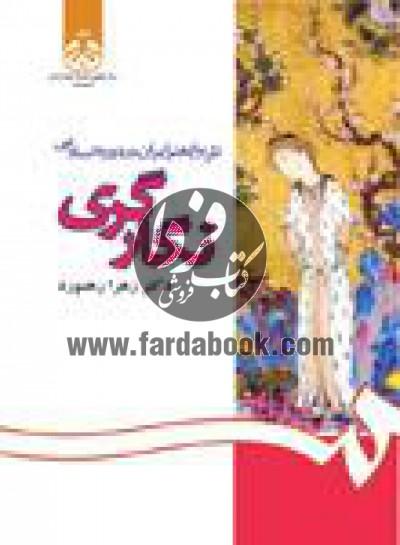 تاریخ هنر ایران در دوره اسلامی- نگارگری (1083)