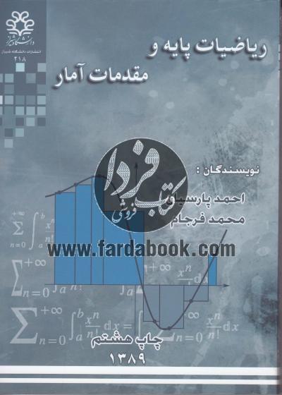 ریاضیات پایه و مقذمات آمار