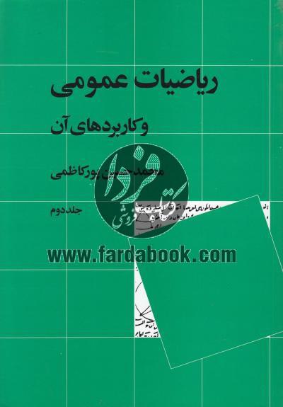 ریاضیات عمومی و کاربردهای آن (جلد دوم)