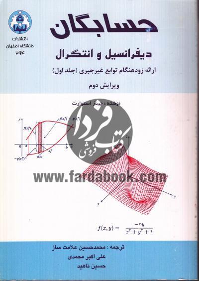 حسابگان دیفرانسیل و انتگرال ارائه زودهنگام توابع غیر جبری (جلد اول)