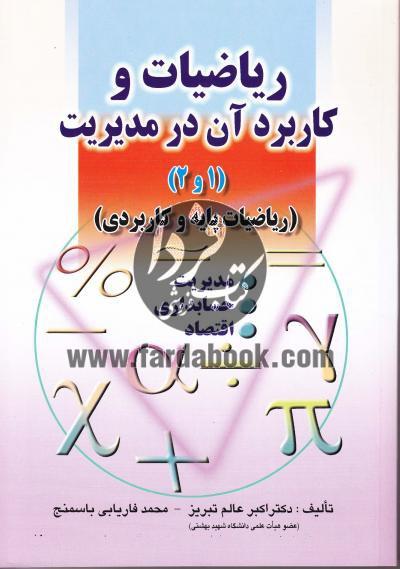 ریاضیات و کاربرد آن در مدیریت (1 و 2)