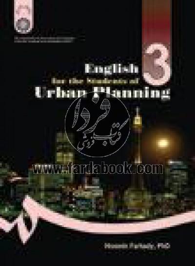 انگلیسی برای دانشجویان رشته شهرسازی