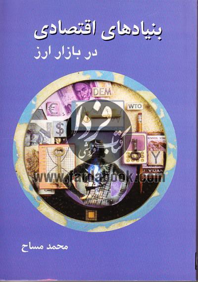 بنیادهای اقتصادی در بازار ارز