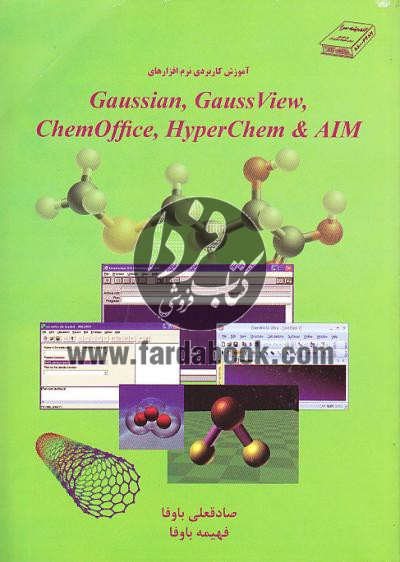 آموزش کاربردی نرم افزارguassian ،chemoffice، gaussVIEW، hyperchem a aim