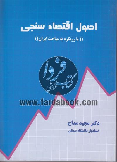 اصول اقتصاد سنجی (با رویکرد به مباحث ایران)