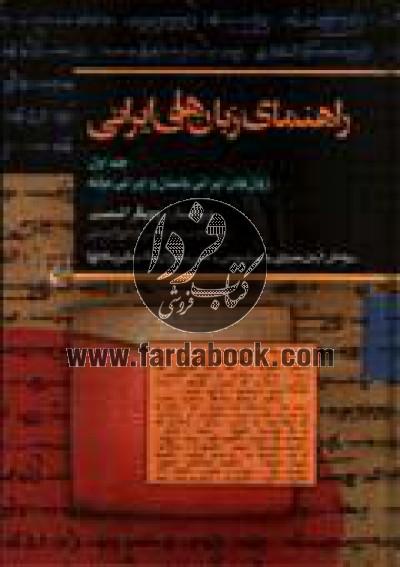 راهنمای زبانهای ایرانی(ج1)ققنوس