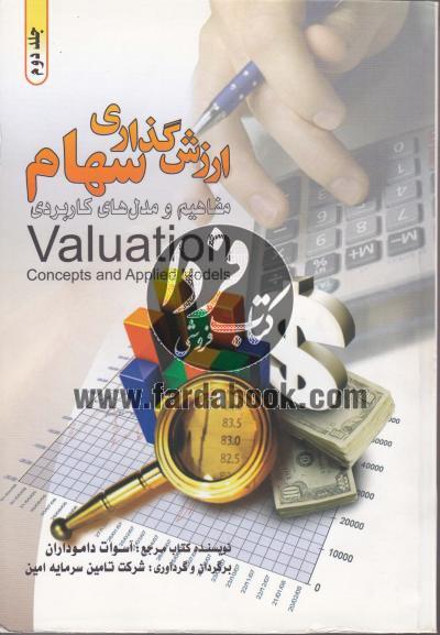 ارزش گذاری سهام؛ مفاهیم و مدل های کاربردی