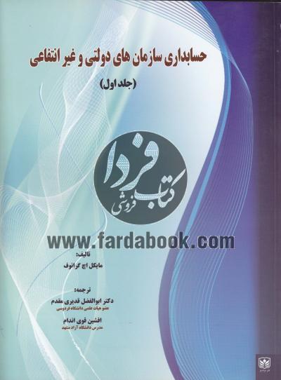 حسابداری سازمان های دولتی و غیر انتفایی (جلد اول)