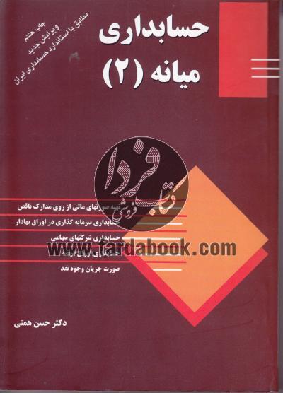 حسابداری میانه (جلد دوم)