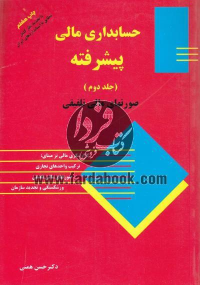 حسابداری مالی پیشرفته (جلد دوم)