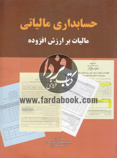 حسابداری مالیاتی (مالیات بر ارزش افزوده)