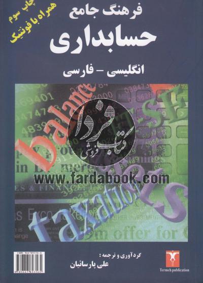 فرهنگ جامع حسابداری (انگلیسی - فارسی)